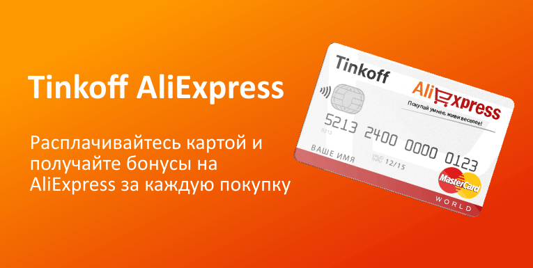 https://tinkoffblog.ru/wp-content/uploads/2019/05/Tinkoff-Aliexpress.png