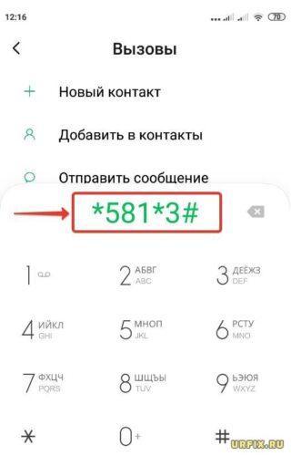 https://urfix.ru/wp-content/uploads/2020/08/Komanda-dlya-otklyucheniya-Kto-zvonil-v-Megafon.jpg