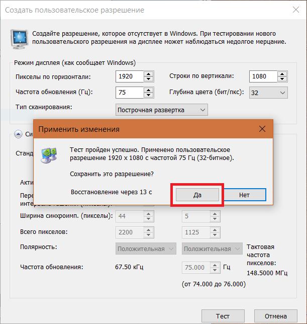 https://wp-seven.ru/wp-content/uploads/2018/08/Monitor-Overclocking-4.png