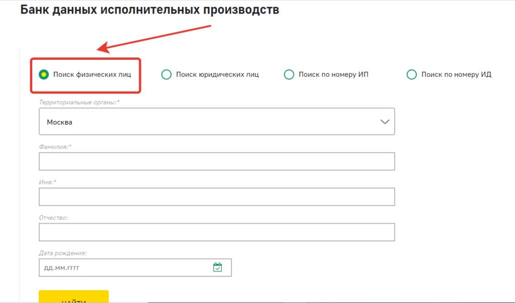 https://zakonguru.com/wp-content/uploads/2020/07/fssp-1-1024x604.png