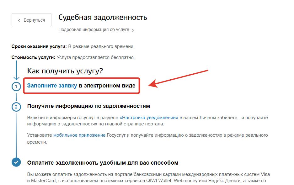 https://zakonguru.com/wp-content/uploads/2020/07/gosuslugi-2.png