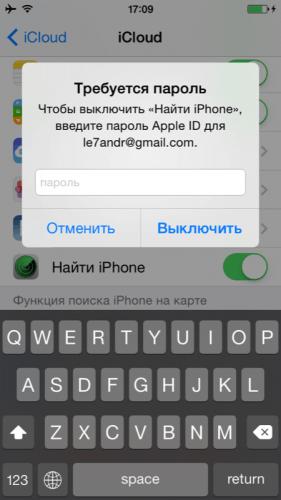 отключить «Найти iPhone» в настройках iCloud