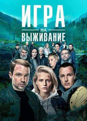 Игра на выживание (2020, сериал, 1 сезон) – КиноПоиск