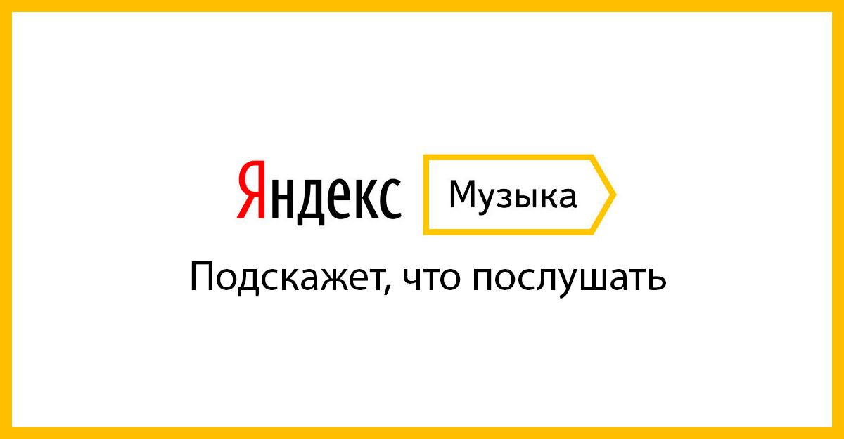 Яндекс.Музыка — как отменить подписку на Айфоне