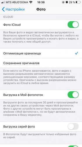 Как выгрузить фото из iCloud на iPhone