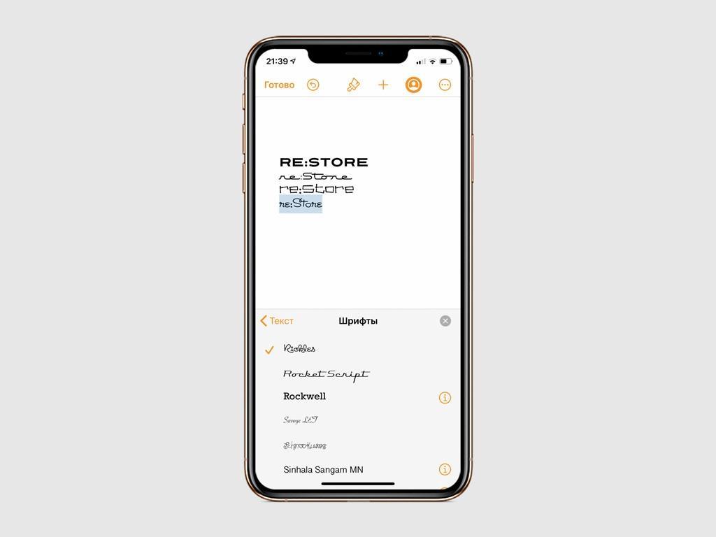 Как изменить шрифт на Айфоне