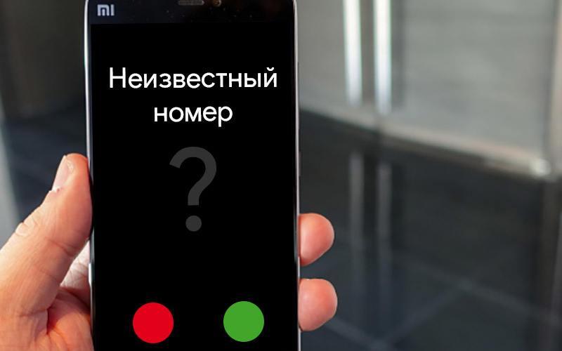 Почему телефон не определяет номера — пишет неизвестно