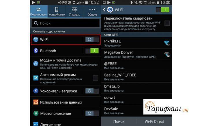 Подключение планшета к точке доступа Wi-Fi