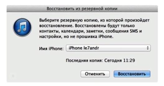 Как сделать обновление на Айфоне