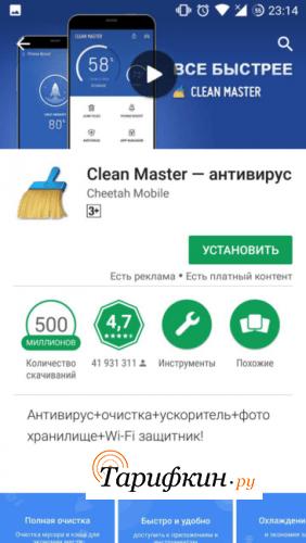 Удалите CleanMaster