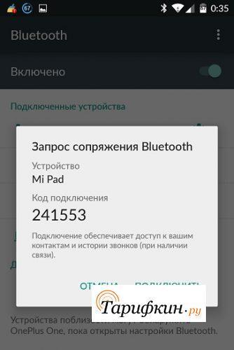 Bluetooth-модем2