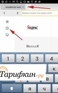 Удаляем историю Яндекса выборочно
