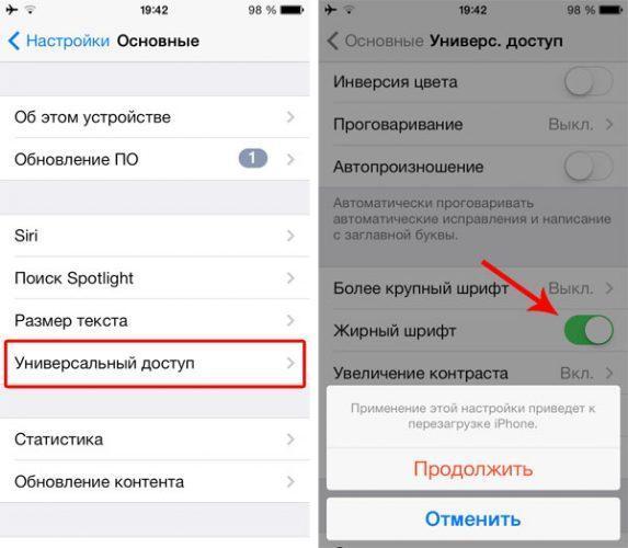 Как сделать жесткую перезагрузку iPhone