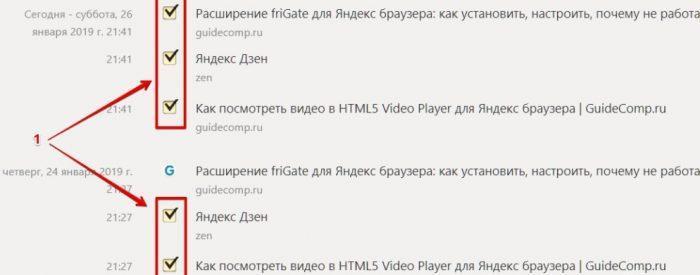 Как посмотреть историю браузера на Андроиде