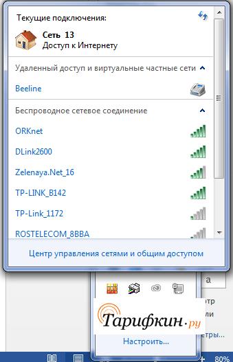 доступность интернета