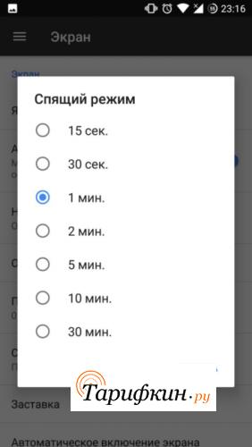 Уменьшите время до отключения экрана