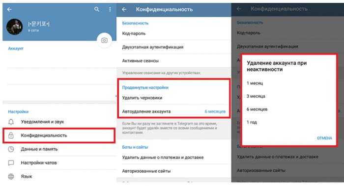 Как удалить аккаунт Телеграма через телефон