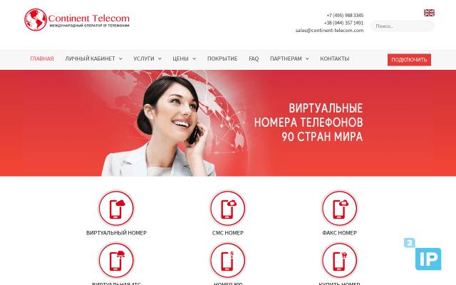 Информация о сайте continent-telecom.com