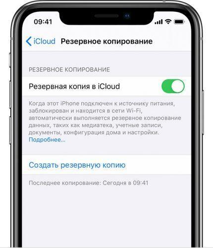 Как создать резервную копию Айфона