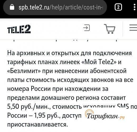 Теле2 - плата за звонки в сети