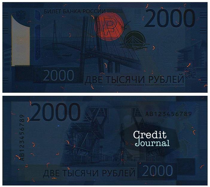 Изображение банкноты в УФ-диапазоне спектра