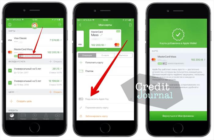 Как платить сервисом Apple Pay от Сбербанка