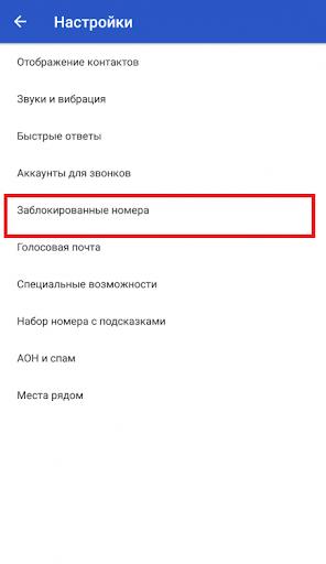 Как добавить номер в черный список на Android 8 - Android | FAQpda.ru