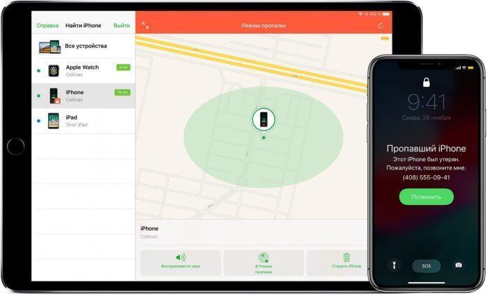 Как добавить устройство в сервис «Найти Айфон»