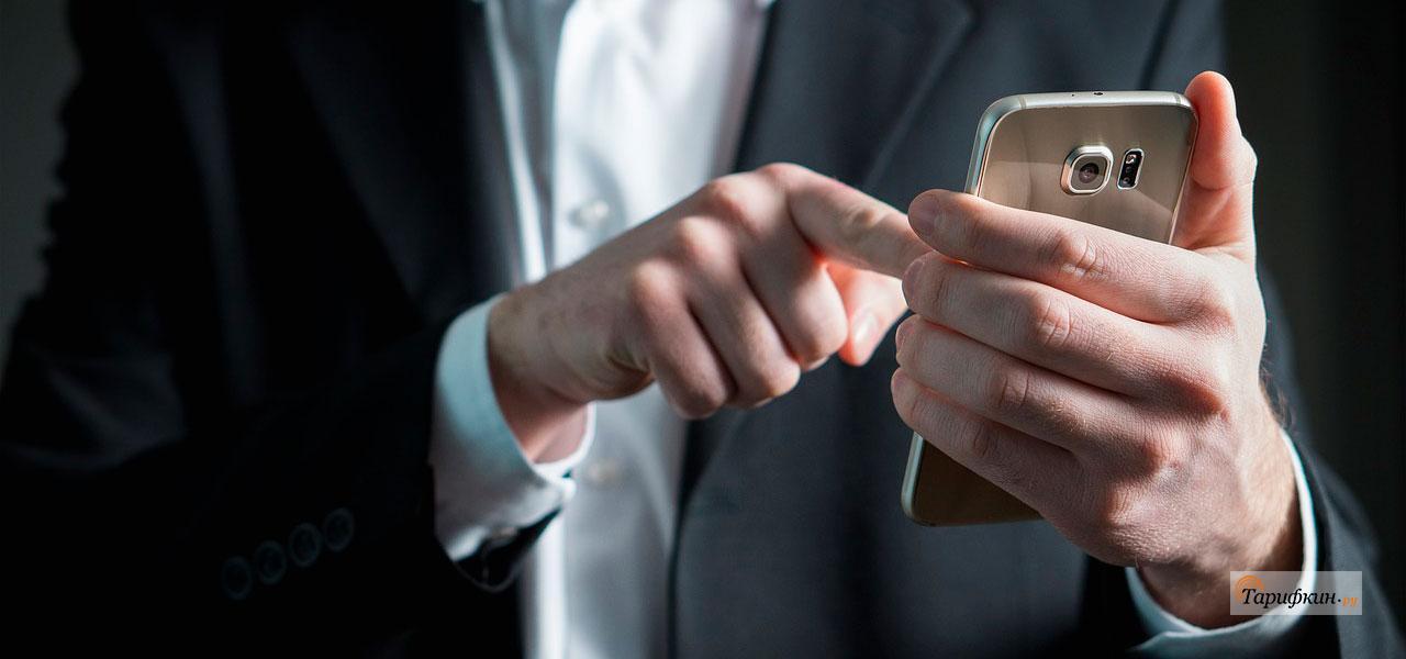 Как написать СМС на Билайн бесплатно