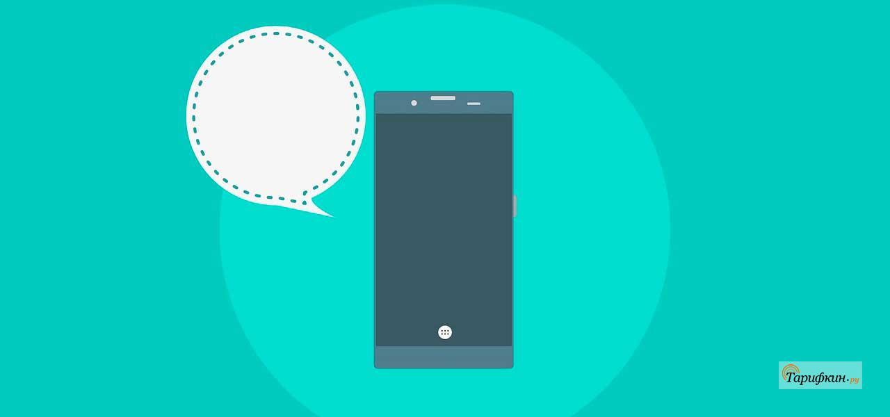 Как настроить интернет на МегаФоне на Андроиде