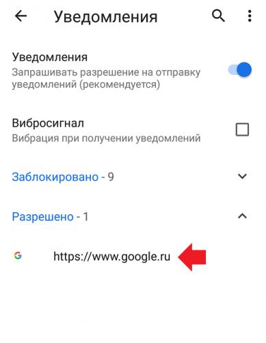 Как отключить уведомления на Андроиде