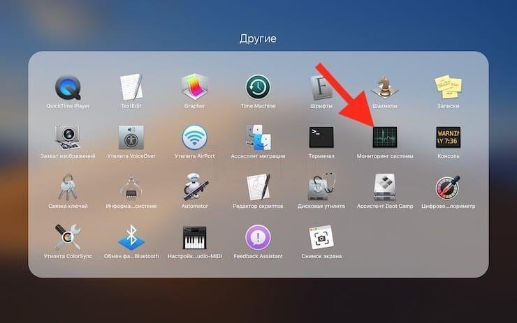 Как открытьДиспетчер задач на Mac