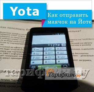Как отправить маячок в рамках услуги «Позвони мне» от Йота