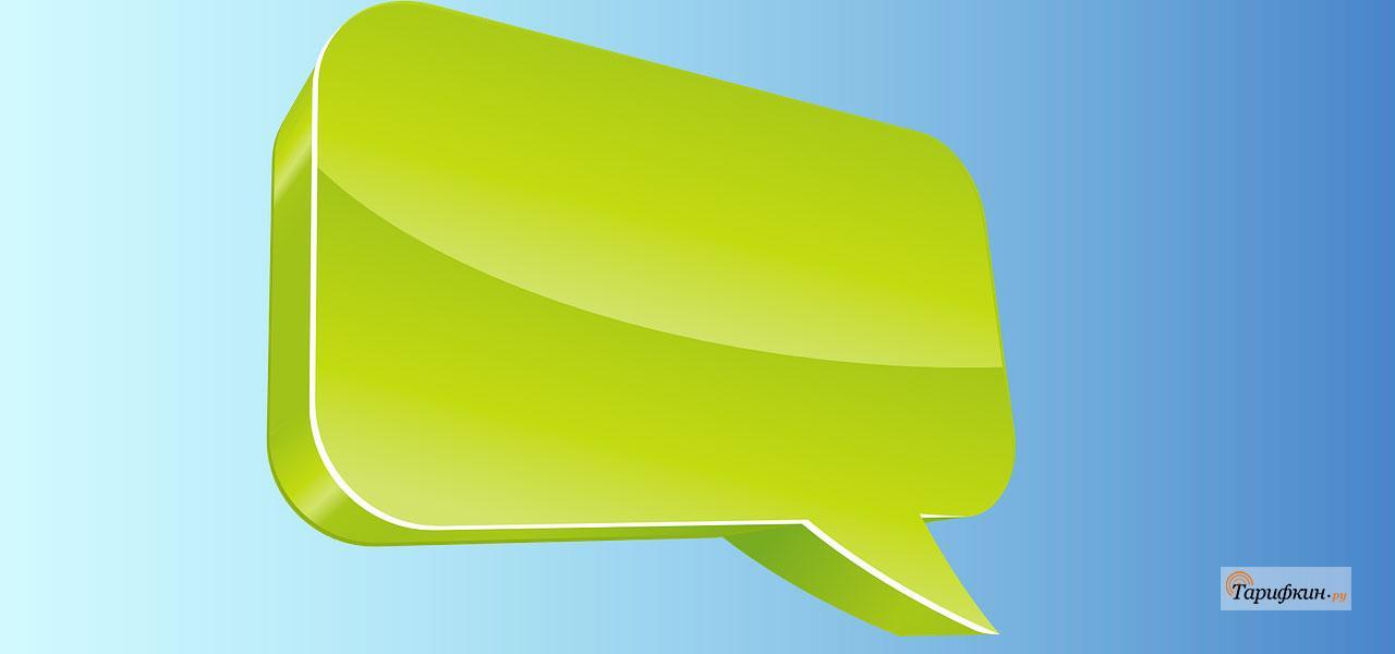 Как подключить бесплатные СМС на Теле2
