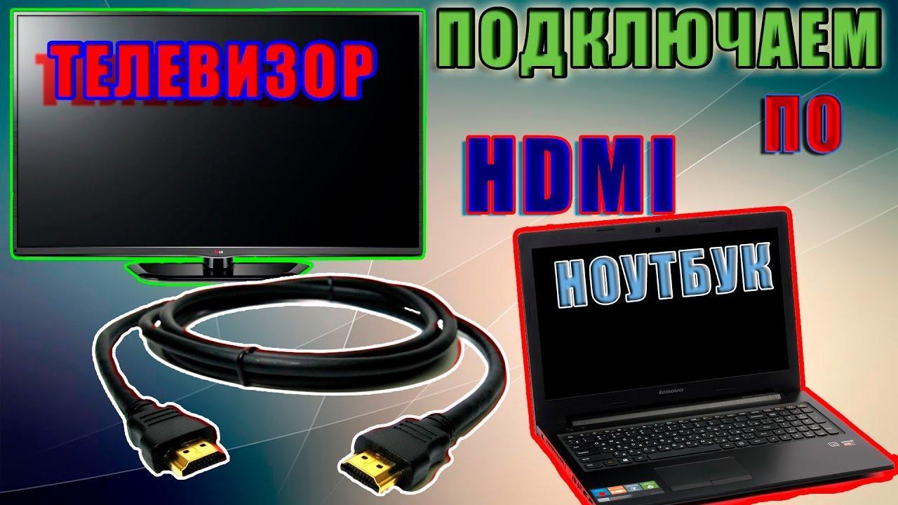 Как подключить ноутбук к телевизору по HDMI.Подключать компьютер ...