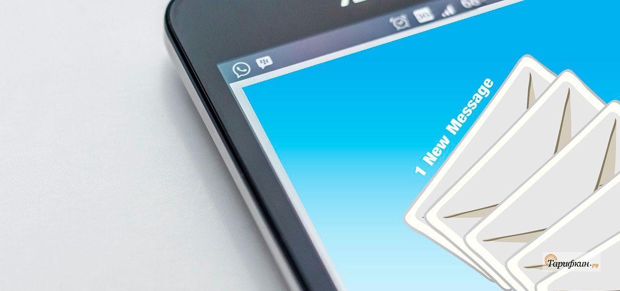 Написать SMS на МегаФон бесплатно