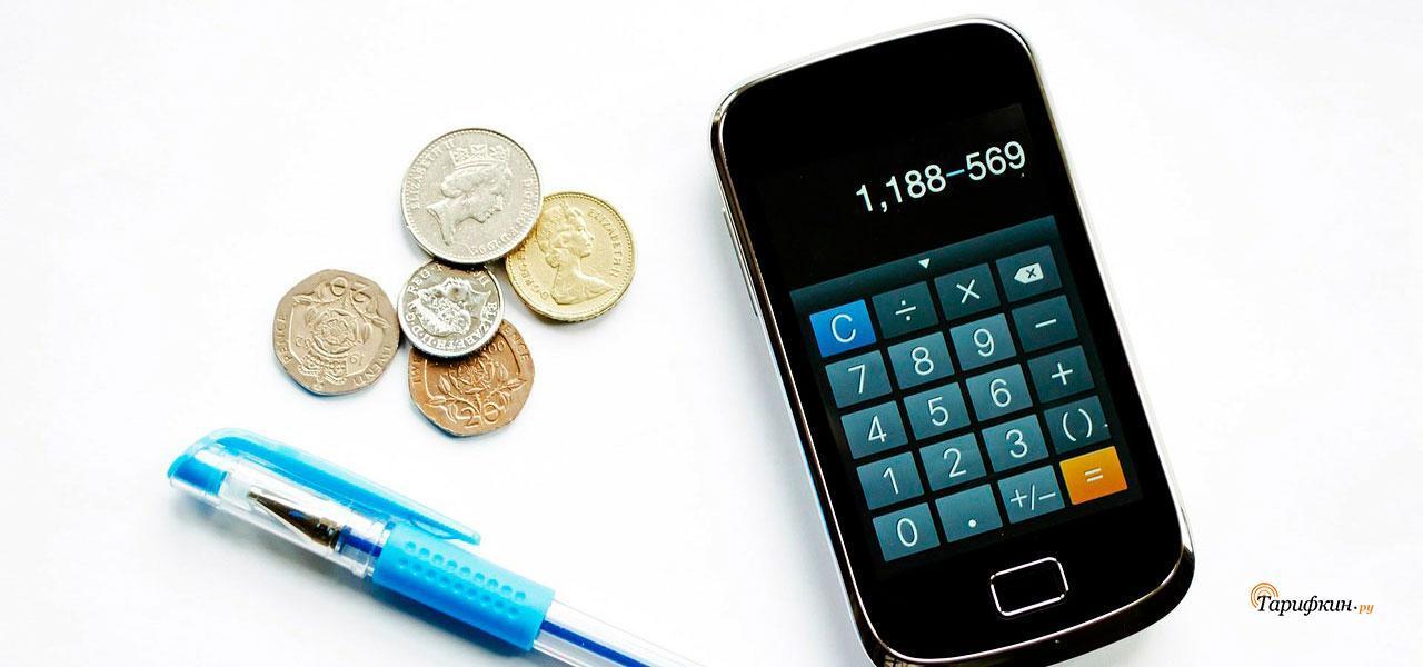 Как проверить расходы на Билайне