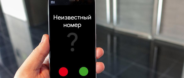 Узнать, кто звонил по скрытому номеру телефона