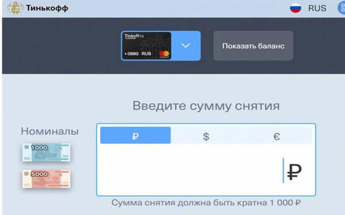 Как снять деньги с Тинькофф без карты