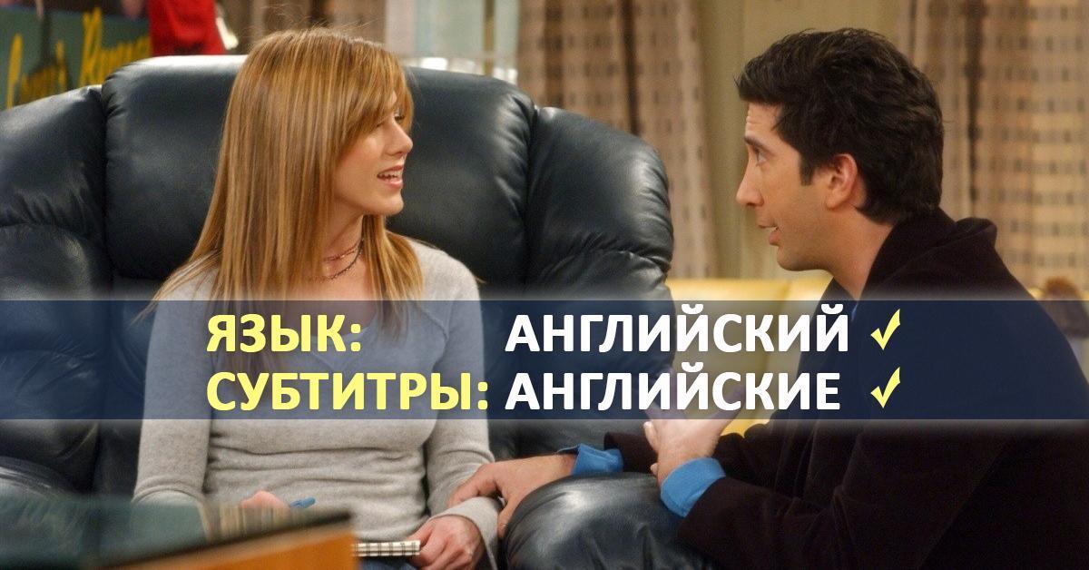 Как учить английский по сериалам с субтитрами - Попкорн - Титр