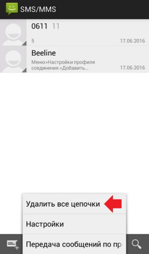 Как послать СМС с телефона на телефон