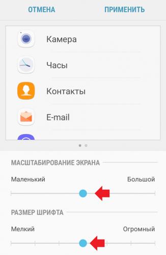 Как увеличить шрифт на Андроиде