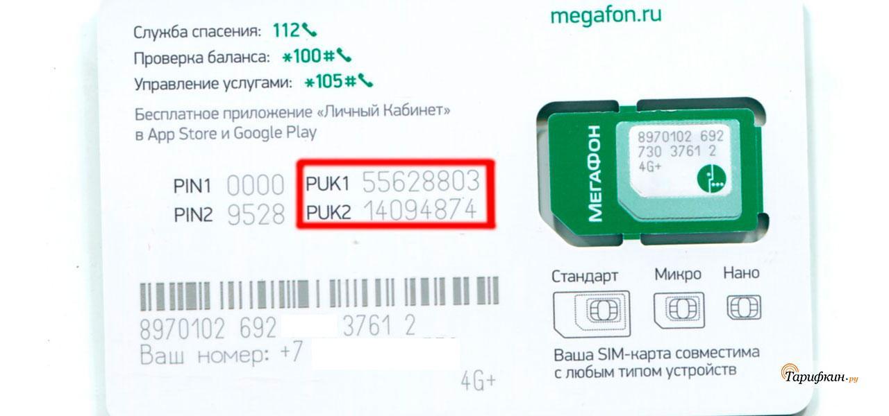 kak-uznat-pak-kod-na-megafone-5-1024x480