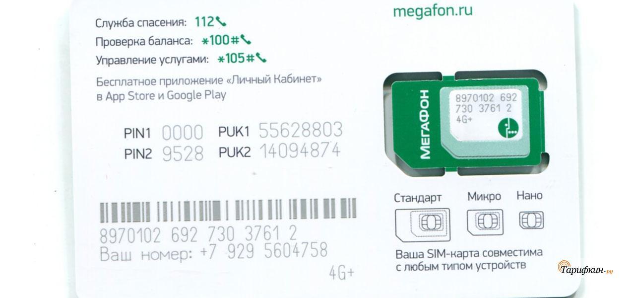Как узнать ПАК-код на МегаФоне