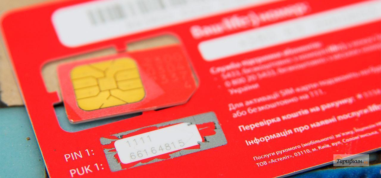 Как узнать свой puk код мтс украина