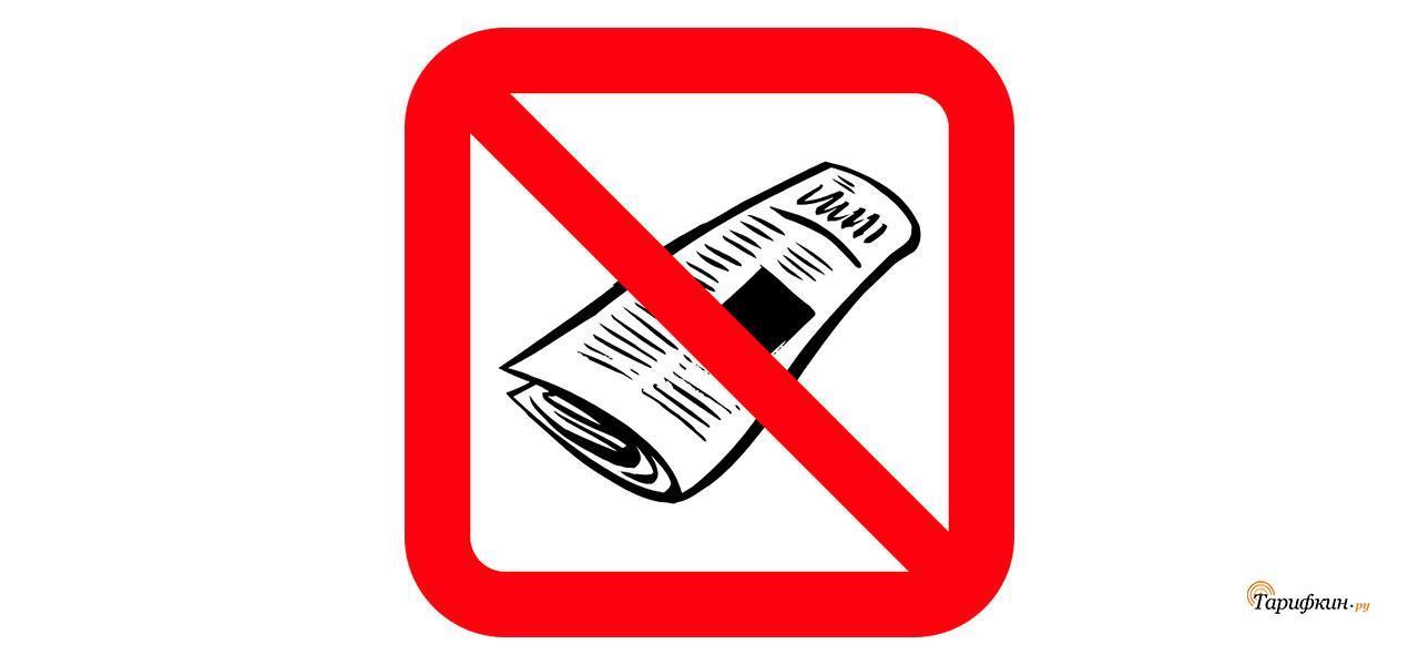 Как в МегаФон включить запрет на мобильные подписки