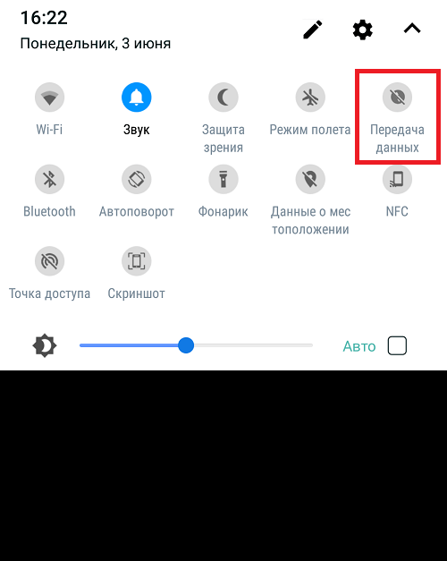 Как включить интернет на телефоне Android?