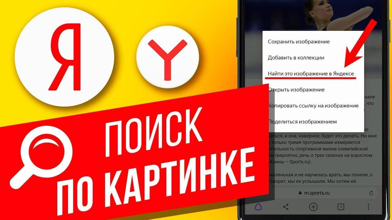 Как выполнить поиск по картинке через Яндекс.Браузер и Алису | Как спросить картинкой в Яндексе - YouTube