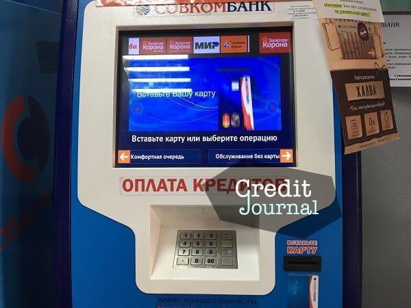Банкомат Совкомбанка