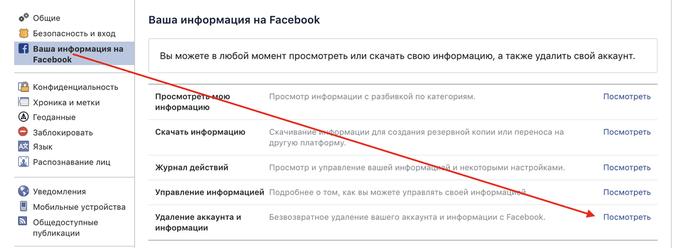 Удаление Фейсбука с компьютера